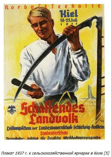 геббельс плакат ярморка