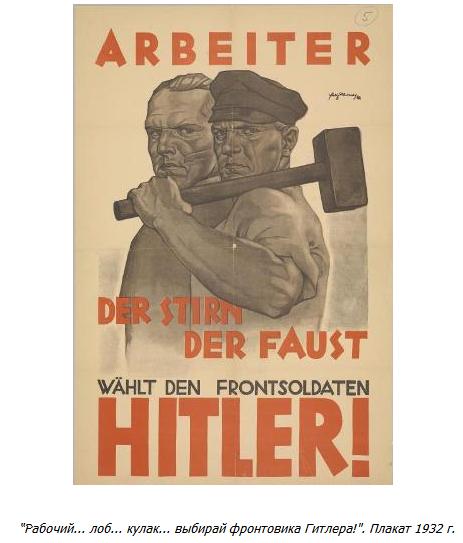геббельс плакат