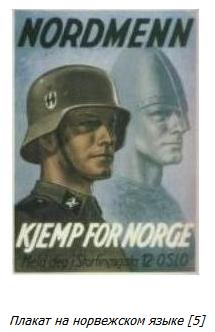 геббельс плакатт