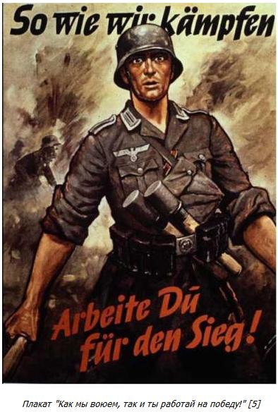 геббельс солдат