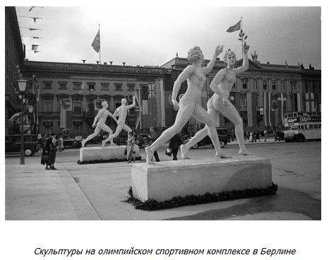 геббельс. олимпийские скульптуры