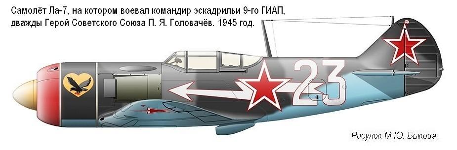 головачев самолет1