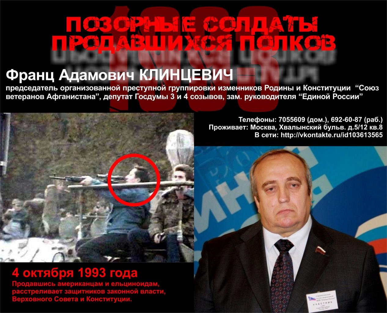 каратель клинцевич расстрел парламента 1993