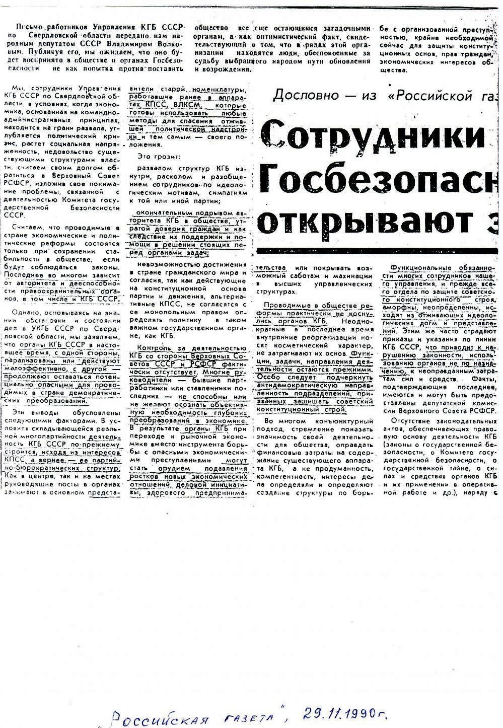 казанцев путину - российская газета