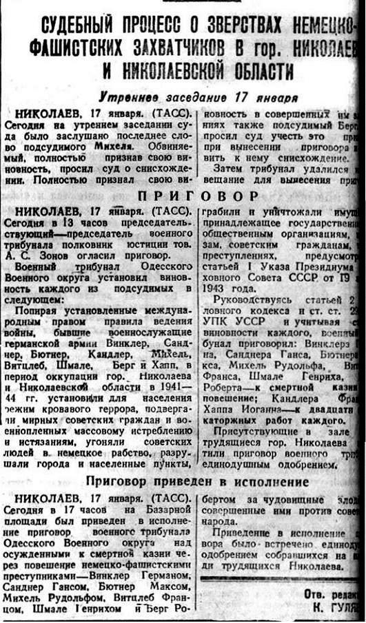 казнь фашистов в Николаеве 1946