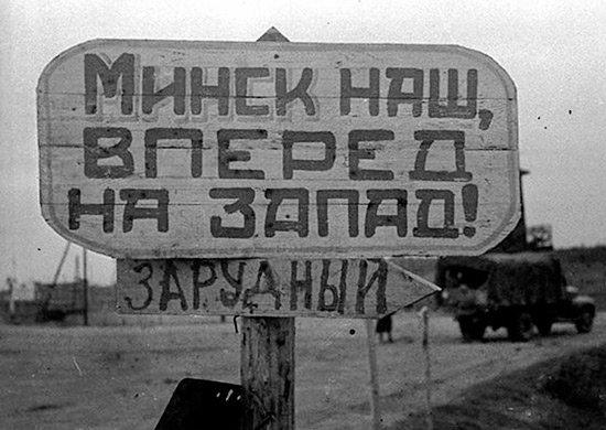 минск наш - нам дорога на запад