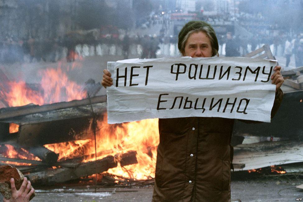 нет фашизму ельцына