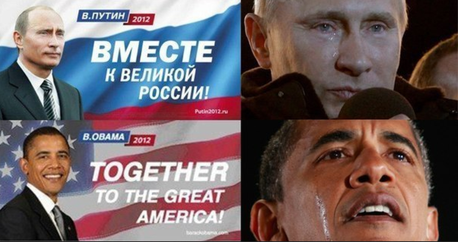 путин и обама плпчут