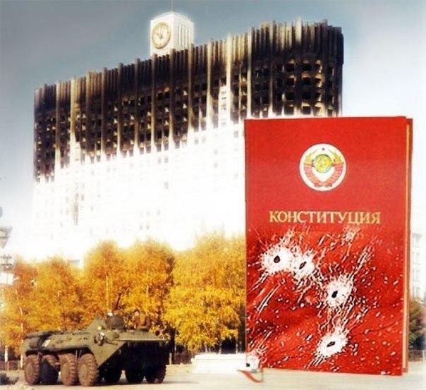 расстрел конституции ссср!
