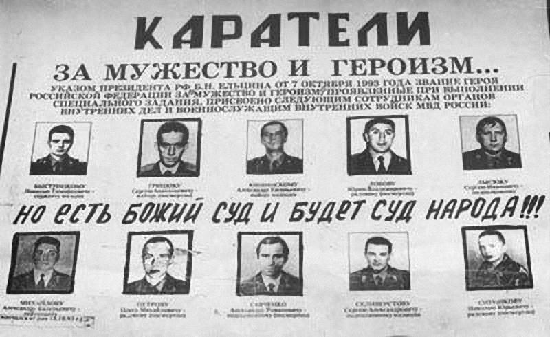 расстрел парламента 1993 каратели1