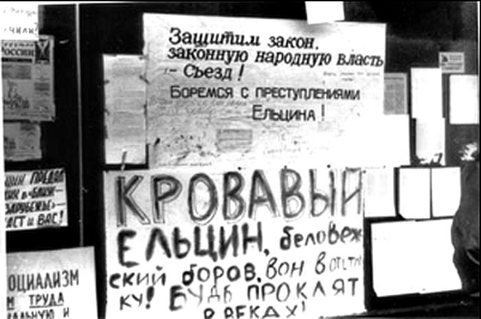 расстрел парламента 1993 преступления ельцына