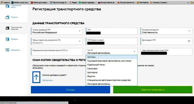 регистрация в платоне инструкция - фото 5