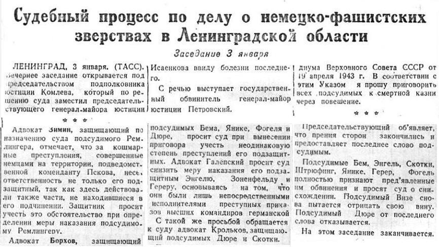 суд и казнь фашистов Ленинград