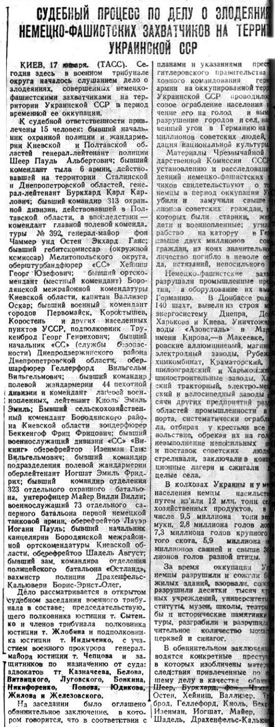 суд и казнь фашистов киев январь 1946