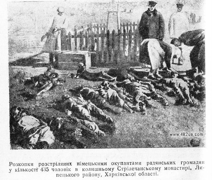 суд над фашистами Харьков 1943 казнь