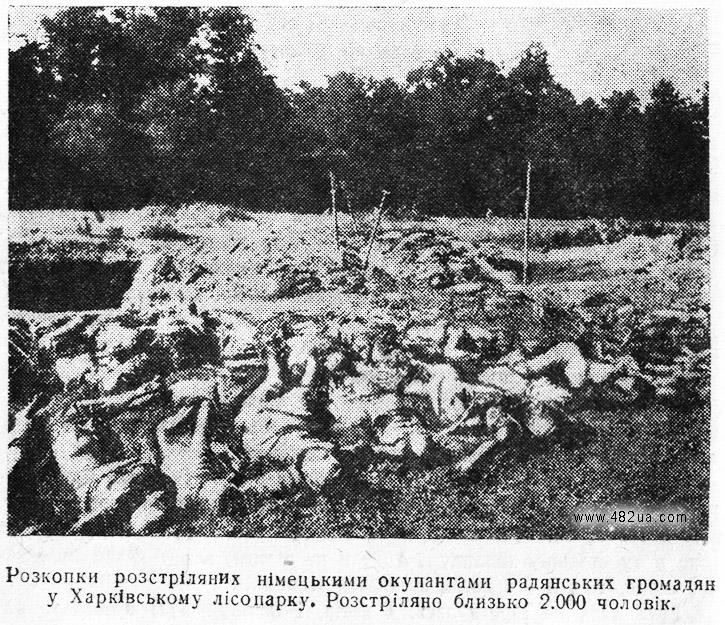 суд над фашистами Харьков 1943 казнь2