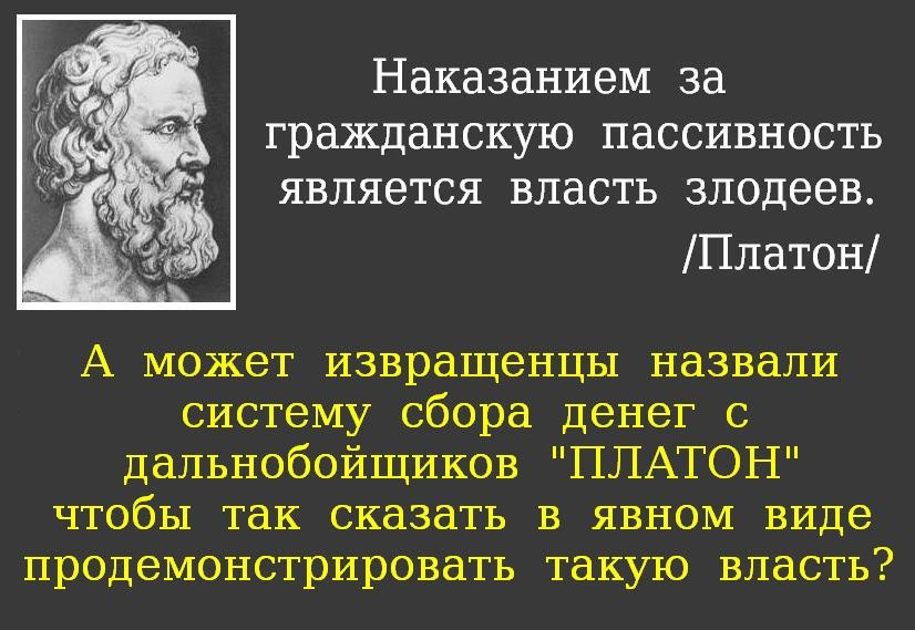 влась Платон