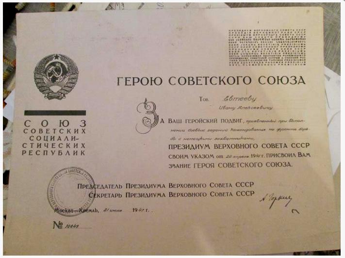 Евтеев Иван Алексеевич НЛ