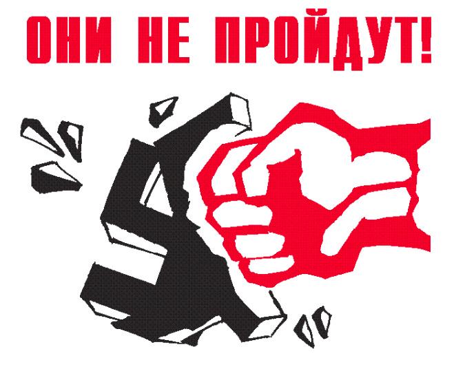 Фашизм не пройдет!!!