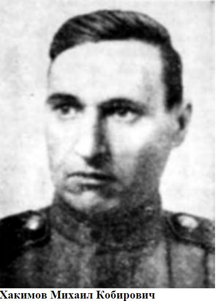 Хакимов Михаил Кобирович!
