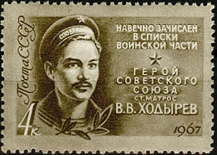 Ходырев Валентин Васильевич марка