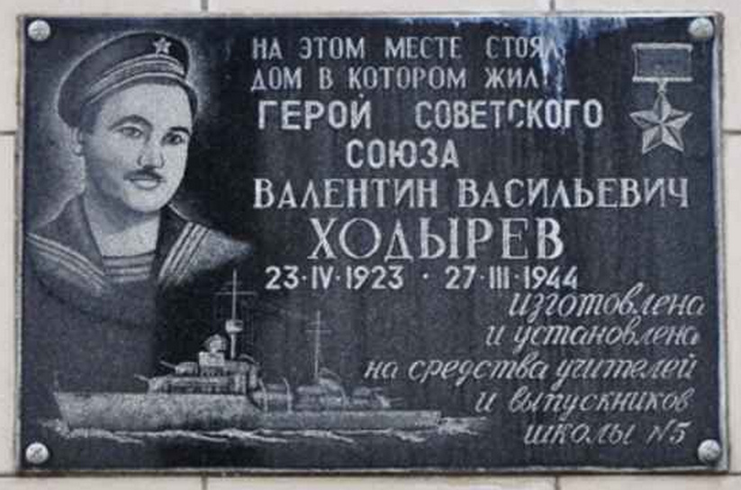 Ходырев Валентин Васильевич1