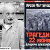 Трагедия 22 июня: блицкриг или измена? Правда Сталина.