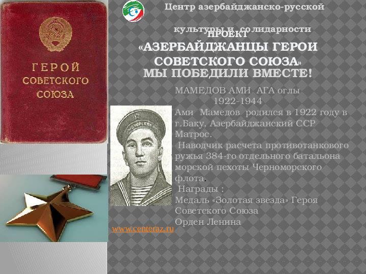 Мамедов десант Ольшанского дружба