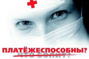 Медицина (2)