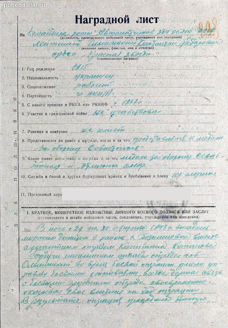 Ольшанский нл оборона севастополя