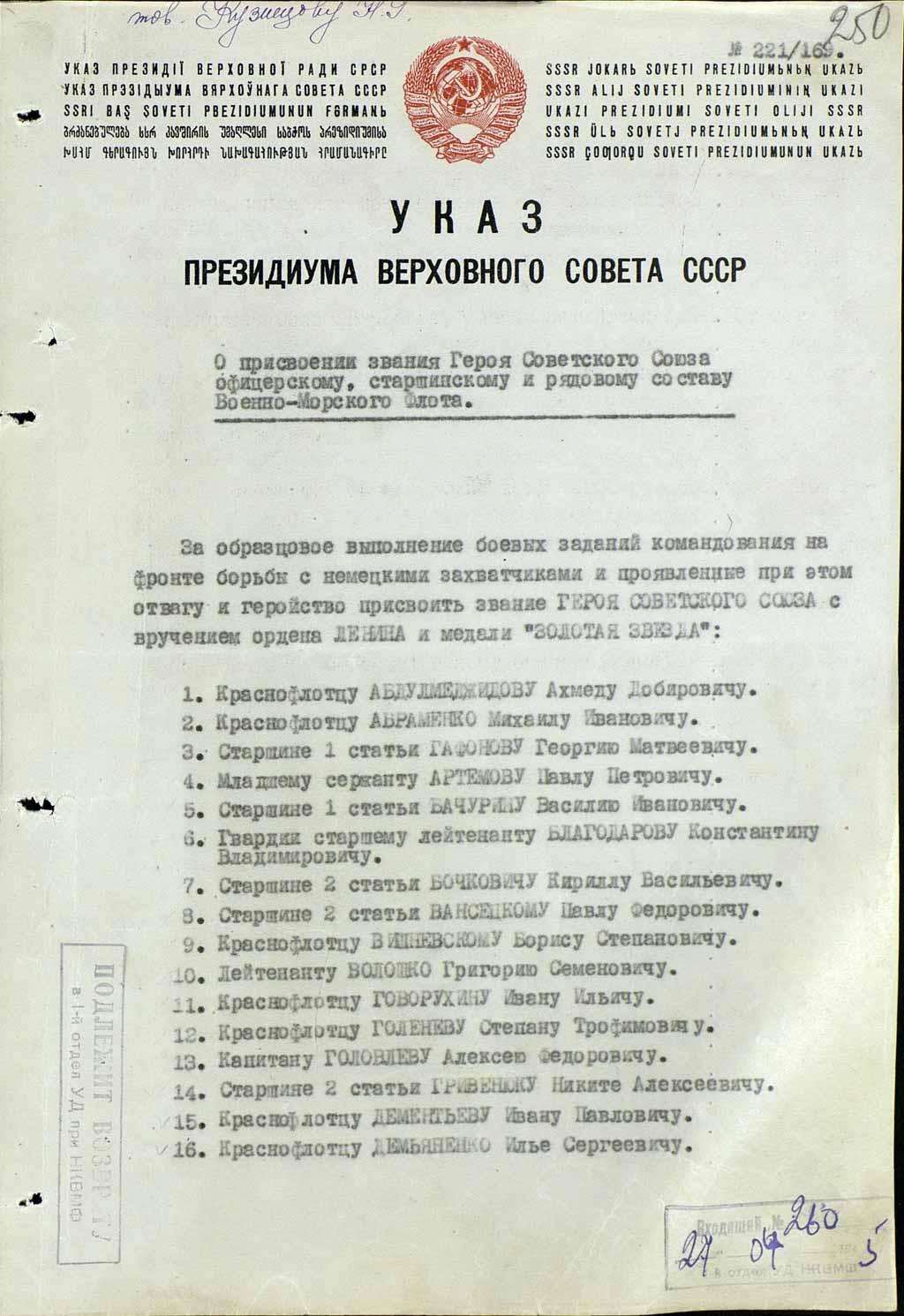 Ольшанский указ