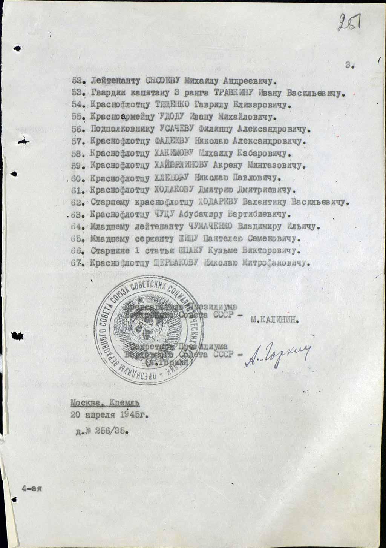 Ольшанский указ2