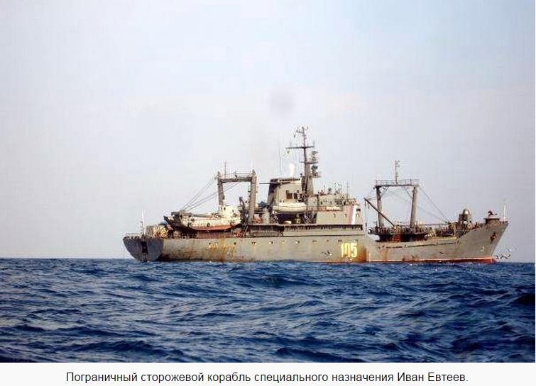 Пограничный сторожевой корабль специального назначения Иван Евтеев.