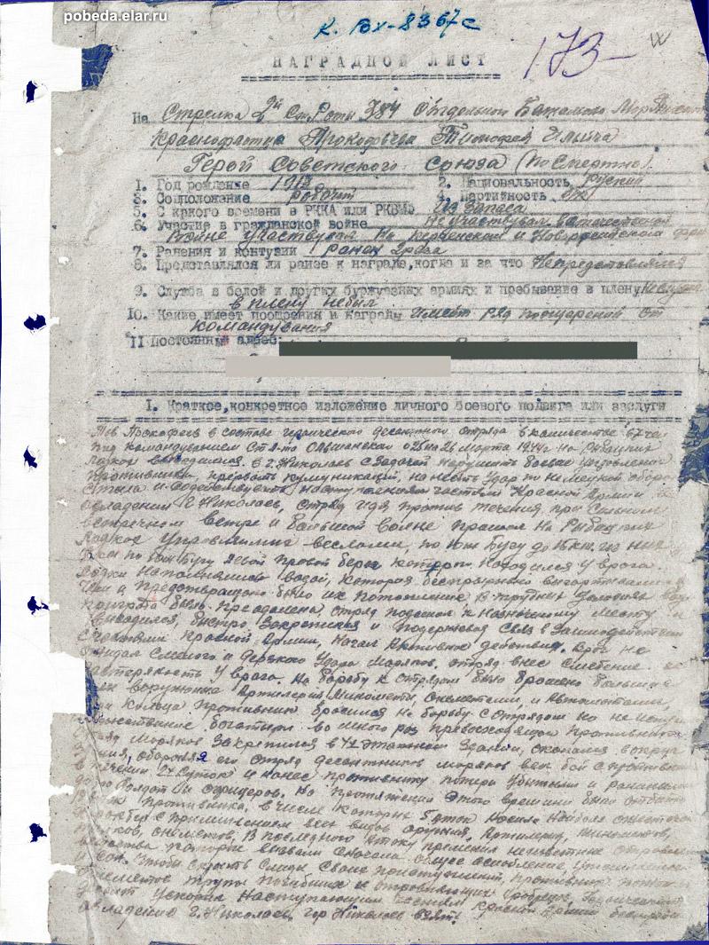 Прокофьев Тимофей Ильич нл jpg