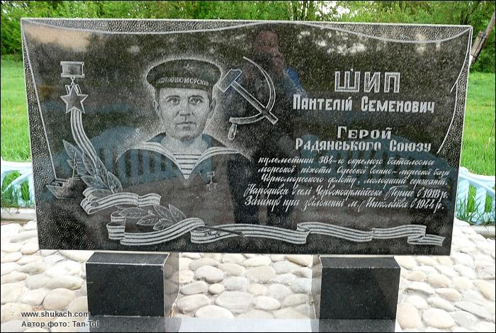 Шип П С памятник