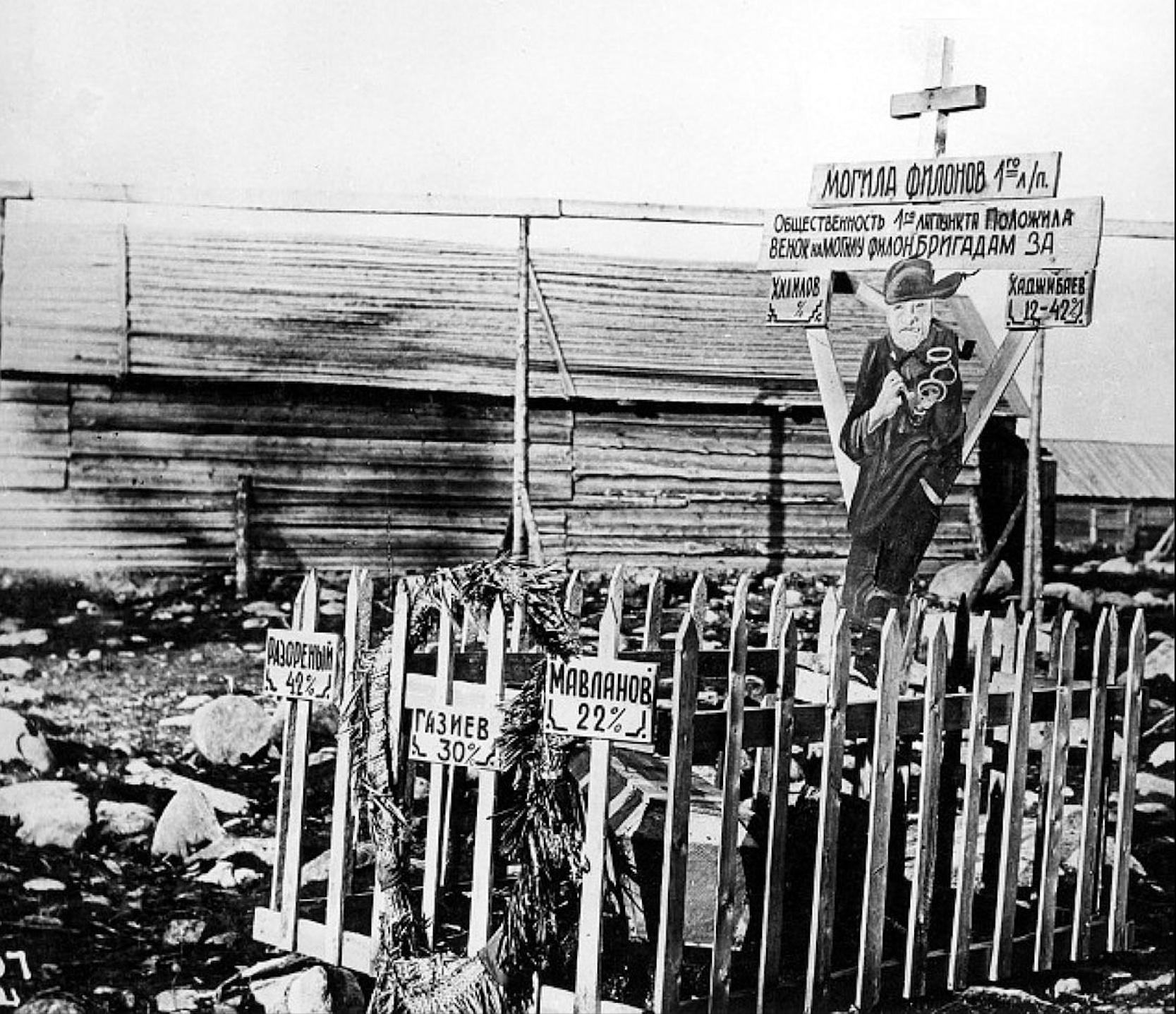Символическая «Могила филонов 1-го лагерного пункта» - пропагандистское сооружение, унижавшее тех, кто не мог выполнить трудовые нормы.