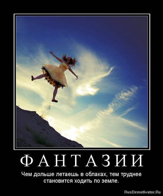 фантазии