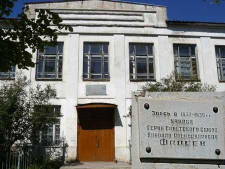 мемориальная доска г. Наволоки установлена на здании школы №1 Фадеев Николай Александрович