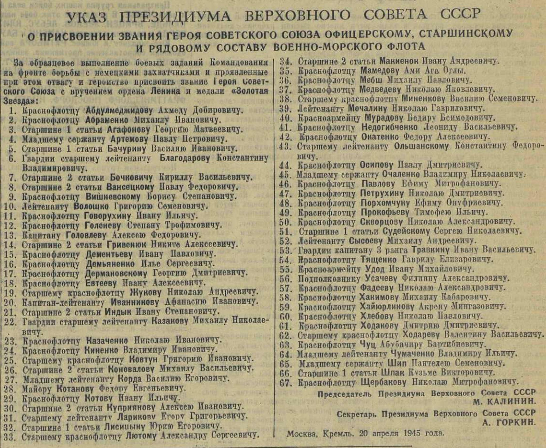 ольшанский указ газета