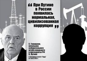 путин говорухин коррупция
