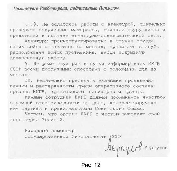 трагедия 22 - история одной фальшивки13