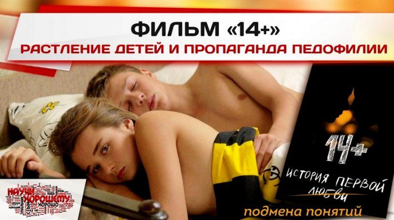 Фильм 14+ Растление детей и пропаганда педофилии