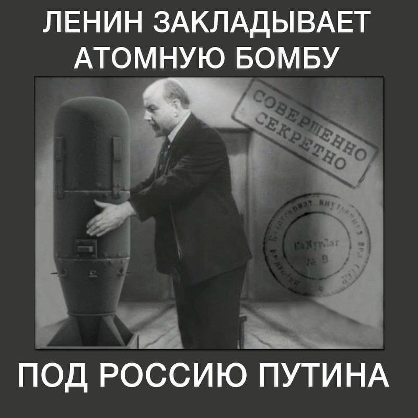 Ленин подкладывает атомную бомбу под Россию Путина