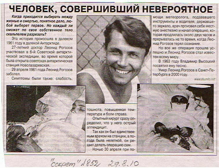 Леонид Рогозов-газета