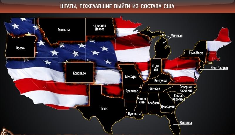 США трещат по швам – 30 штатов хотят независимости!