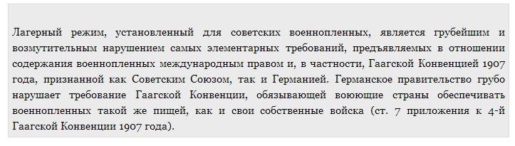 Советские военнопленные 1941-1945 гг и Женевская конвенция7