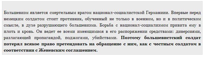 Советские военнопленные 1941-1945 гг и Женевская конвенция8