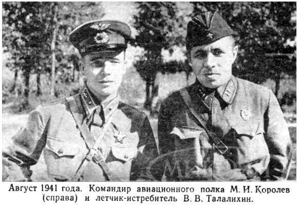 Виктор Талалихин1