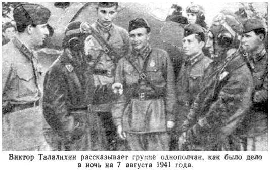 Виктор Талалихин6