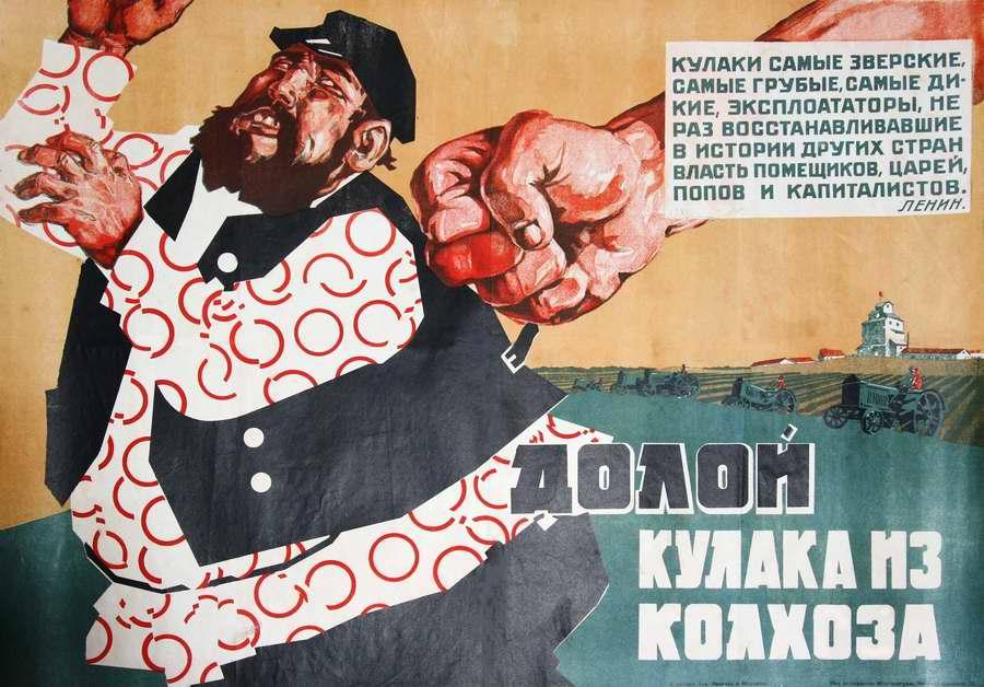 долой кулака из колхоза - плакат